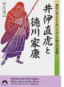井伊直虎と徳川家康 戦国の世を生き抜いたおんな城主の素顔! (青春文庫)