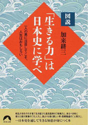 図説「生きる力」は日本史に学べ 一人の男に注目してこそ、人生はおもしろい (青春文庫)(青春文庫)