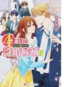 4番目の許婚候補 Manami & Akihito 3 (エタニティ文庫 エタニティブックス Blanc)(エタニティ文庫)