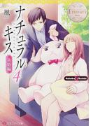 ナチュラルキス Sahoko & Keishi 新婚編4 (エタニティ文庫 エタニティブックス Blanc)(エタニティ文庫)