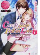 Can't Stop Fall in Love Mizuki & Akito 1 (エタニティ文庫 エタニティブックス Rouge)(エタニティ文庫)