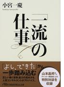 「一流」の仕事 (日経ビジネス人文庫)(日経ビジネス人文庫)