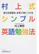 村上式シンプル英語勉強法 使える英語を、本気で身につける (日経ビジネス人文庫)(日経ビジネス人文庫)