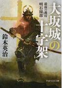 大坂城の十字架 最後の義将明石掃部 (PHP文芸文庫)(PHP文芸文庫)