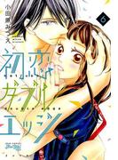 初恋ダブルエッジ 6 (JOUR COMICS KoiYui)(ジュールコミックス)