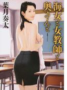 海女と女教師と奥さんと オリジナル長編浪漫エロス (双葉文庫)(双葉文庫)
