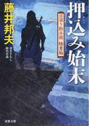 押込み始末-日溜り勘兵衛極意帖(10)