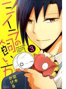 ミイラの飼い方 3 (COMICO BOOKS)