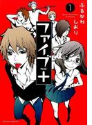 ファイブ+ 1 (ACTION COMICS)(アクションコミックス)