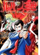 ルパン三世 4 (ACTION COMICS)(アクションコミックス)