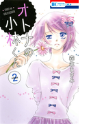 オトナの小林くん 2 (花とゆめCOMICS)(花とゆめコミックス)
