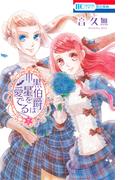 黒伯爵は星を愛でる 7 (花とゆめCOMICS)(花とゆめコミックス)
