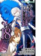 とある魔術の禁書目録 18 (ガンガンコミックス)(ガンガンコミックス)