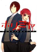 ホリミヤ 10 HORI SAN TO MIYAMURA KUN (G FANTASY COMICS)