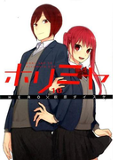 ホリミヤ 10 HORI SAN TO MIYAMURA KUN (G FANTASY COMICS)(Gファンタジーコミックス)