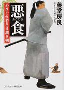 悪食─やさぐれ若さま裁き剣 (コスミック・時代文庫)(コスミック・時代文庫)