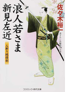 浪人若さま 新見左近 人斬純情剣 (コスミック・時代文庫)(コスミック・時代文庫)
