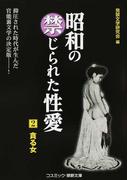 昭和の禁じられた性愛 2 貪る女 (コスミック・禁断文庫)(コスミック文庫)