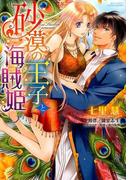 砂漠の王子と海賊姫 (MISSY COMICS)