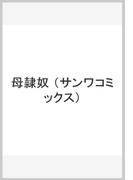 母隷奴 (サンワコミックス)
