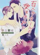 百ヘクタールの愛をきみに (CHOCOLAT BUNKO)(ショコラ文庫)