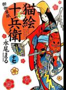猫絵十兵衛〜御伽草紙〜 17 (ねこぱんちコミックス)(ねこぱんちコミックス)