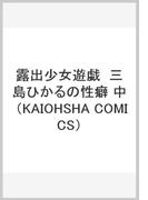 露出少女遊戯  三島ひかるの性癖 中 (KAIOHSHA COMICS)