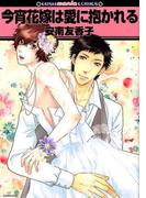 今宵花嫁は愛に抱かれる (KAIOHSHA COMICS)(GUSH mania comics)