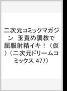 二次元コミックマガジン  玉責め調教で屈服射精イキ! (仮) (二次元ドリームコミックス 477)