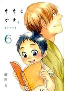 ちちこぐさ 6 (BLADE COMICS)(BLADE COMICS(ブレイドコミックス))
