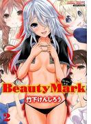 Beauty Mark 2 (BAMBOO COMICS)