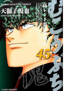むこうぶち 45 高レート裏麻雀列伝 (近代麻雀コミックス)(近代麻雀コミックス)