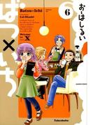 ばつ×いち 6 (BAMBOO COMICS)