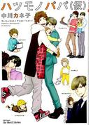 ハツモノパパ〈仮〉 (H&C Comics)