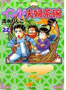 インド夫婦茶碗 22 (BUNKASHA COMICS)(ぶんか社コミックス)