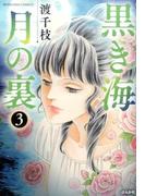 黒き海 月の裏 3 (BUNKASHA COMICS)(ぶんか社コミックス)