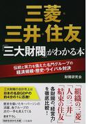 三菱・三井・住友「三大財閥」がわかる本 伝統と実力を備えた名門グループの経済規模・歴史・ライバル対決