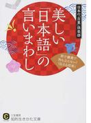 美しい「日本語」の言いまわし 粋で優雅で角も立たない!「伝える技術」 (知的生きかた文庫 CULTURE)(知的生きかた文庫)