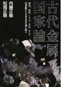 古代金属国家論 霊山、山伏、ミイラ、大仏、そして曼荼羅から日本文化の魂を探る (立東舎文庫)