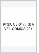 純愛リリシズム (BAVEL COMICS 23)
