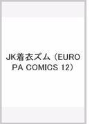 JK着衣ズム (EUROPA COMICS)