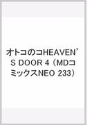 オトコのコHEAVEN'S DOOR 4 (MDコミックスNEO 233)