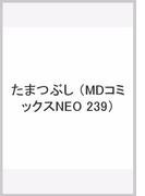 たまつぶし (MDコミックスNEO 239)