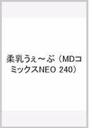 柔乳うぇ〜ぶ (MDコミックスNEO 240)