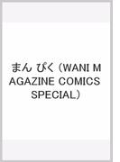 まん ぴく (WANI MAGAZINE COMICS SPECIAL)