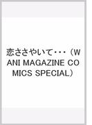 恋ささやいて・・・ (WANI MAGAZINE COMICS SPECIAL)(WANIMAGAZINE COMICS SPECIAL)
