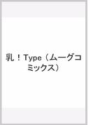 乳!Type (ムーグコミックス)