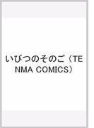 いびつのそのご (TENMA COMICS)