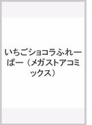 いちごショコラふれーばー (メガストアコミックス)