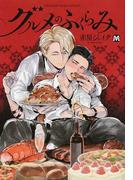 グルメのふくらみ (MARBLE COMICS)(マーブルコミックス)